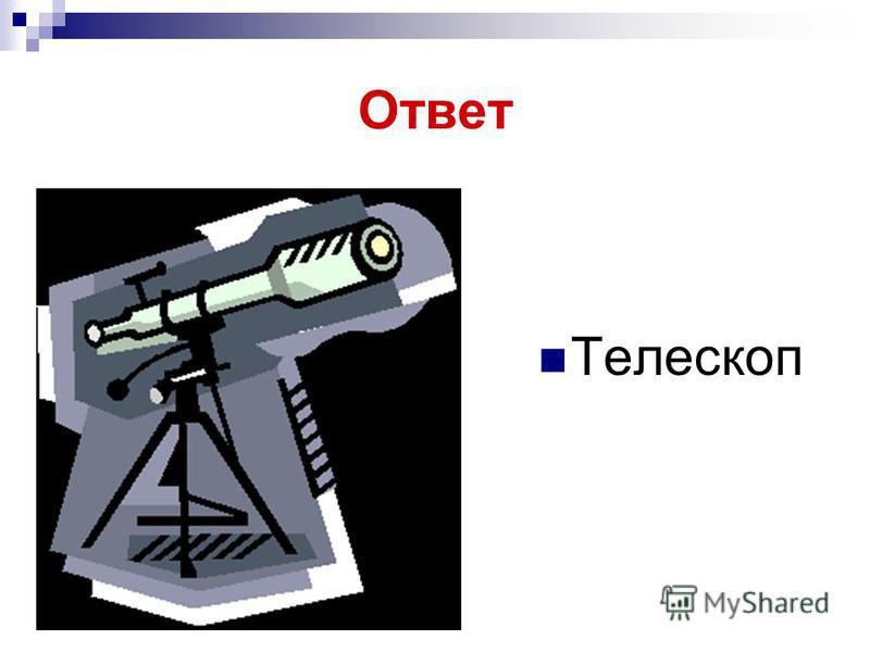 Ответ Телескоп