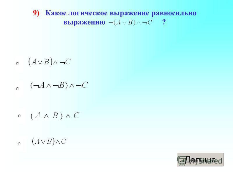 9) Какое логическое выражение равносильно выражению ?
