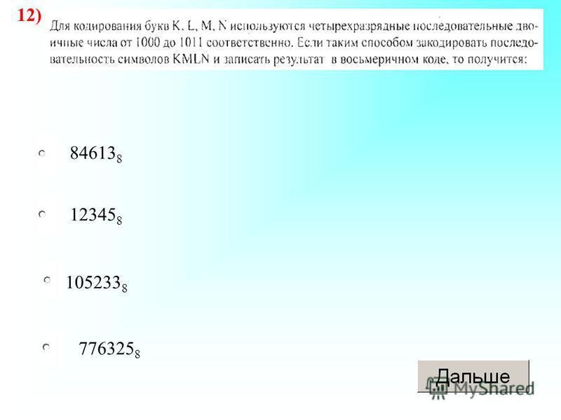 105233 8 12345 8 776325 8 84613 8 12)