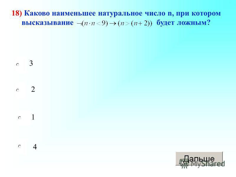 3 1 4 2 18) Каково наименьшее натуральное число n, при котором высказывание будет ложным?
