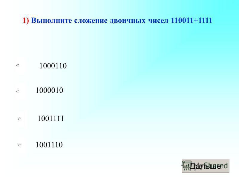 1) Выполните сложение двоичных чисел 110011+1111 1000110 1000010 1001111 1001110