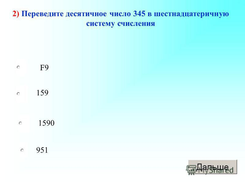 2) Переведите десятичное число 345 в шестнадцатеричную систему счисления F9 159 1590 951
