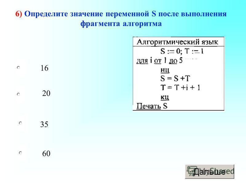 35 20 60 16 6) Определите значение переменной S после выполнения фрагмента алгоритма