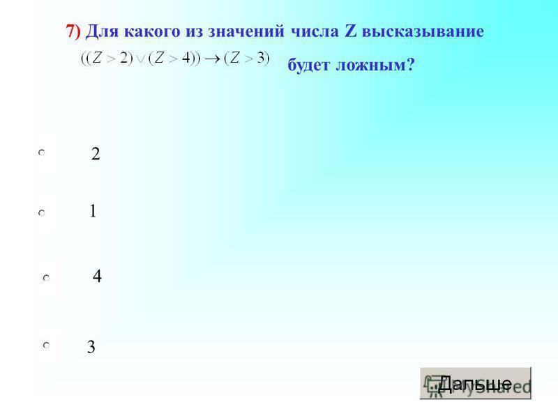 3 1 4 2 7) Для какого из значений числа Z высказывание будет ложным?