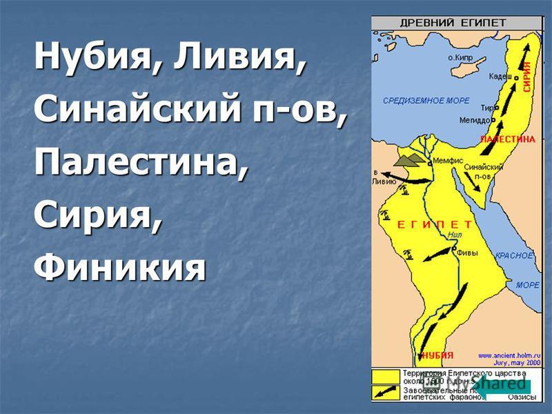 Нубия, Ливия, Синайский п-ов, Палестина,Сирия,Финикия