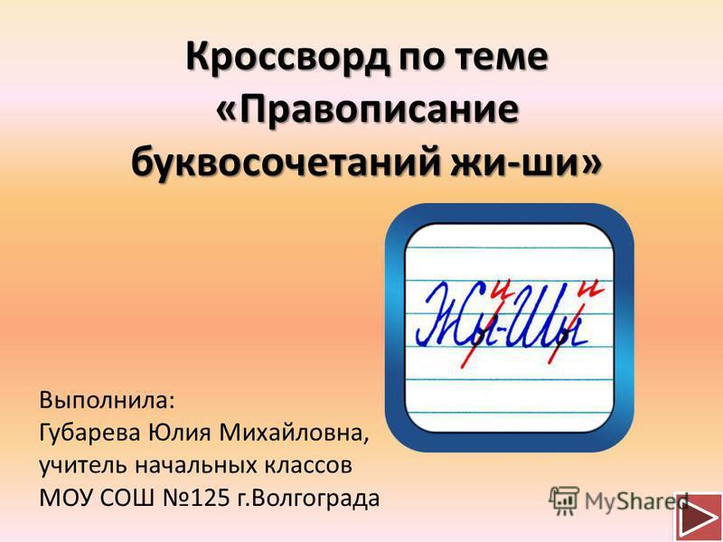 Кроссворд по русскому языку буквосочетание 3-класс