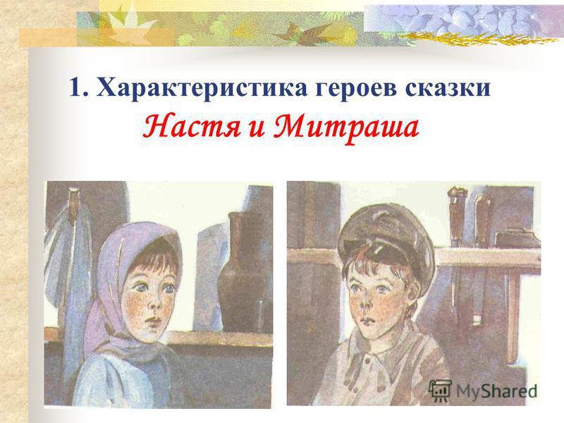 1. Характеристика героев сказки Настя и Митраша