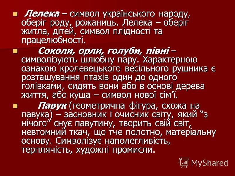 Лелека – символ українського народу, оберіг роду, рожаниць. Лелека – оберіг житла, дітей, символ плідності та працелюбності. Лелека – символ українського народу, оберіг роду, рожаниць. Лелека – оберіг житла, дітей, символ плідності та працелюбності.