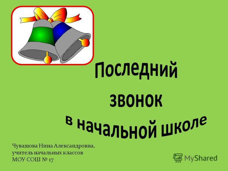 Чувашова Нина Александровна, учитель начальных классов МОУ СОШ 17