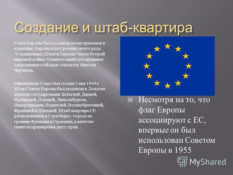 Создание и штаб - квартира Ссовет Европы был создан на волне призывов к единению Европы и построения своего рода