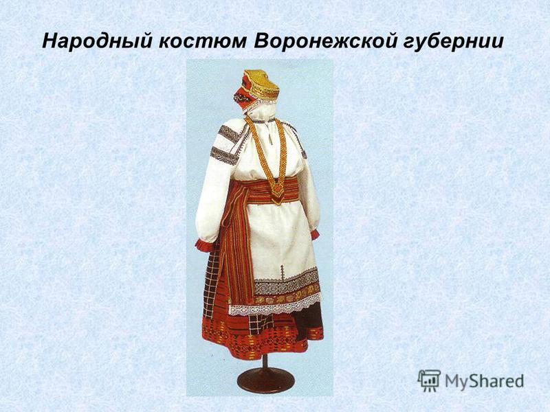 Народный костюм Воронежской губернии