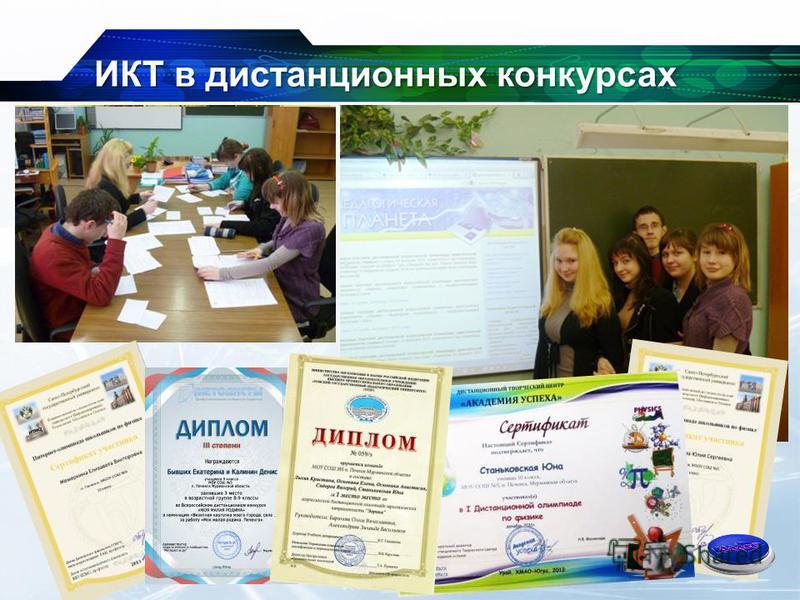 ИКТ в дистанционных конкурсах
