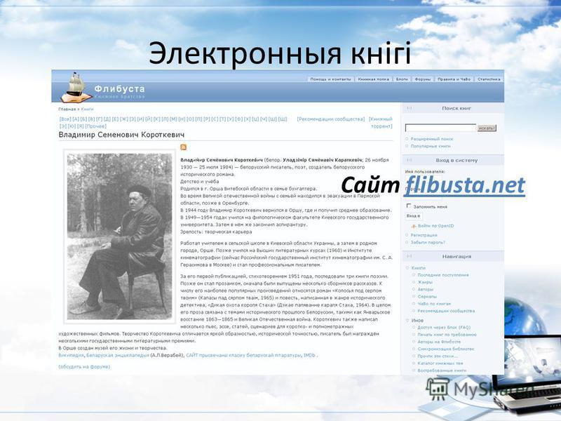 Электронныя кнігі Сайт flibusta.net