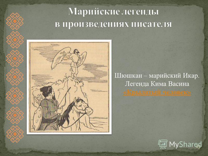 25 Шюшкан – марийский Икар. Легенда Кима Васина «Крылатый человек»