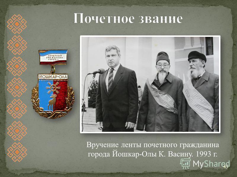 43 Вручение ленты почетного гражданина города Йошкар-Олы К. Васину. 1993 г.