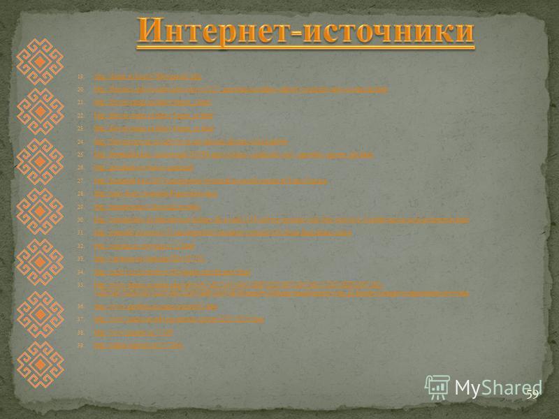 19. http://domir.ru/house/?file=gason3. php http://domir.ru/house/?file=gason3. php 20. http://floristics.info/ru/stati/sadovodstvo/2127-ageratum-posadka-i-ukhod-vyrashchivanie-iz-semyan.html http://floristics.info/ru/stati/sadovodstvo/2127-ageratum-