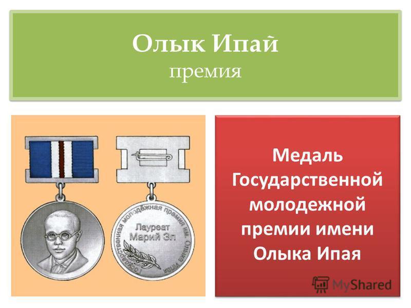 Олык Ипай премия Олык Ипай премия Медаль Государственной молодежной премии имени Олыка Ипая