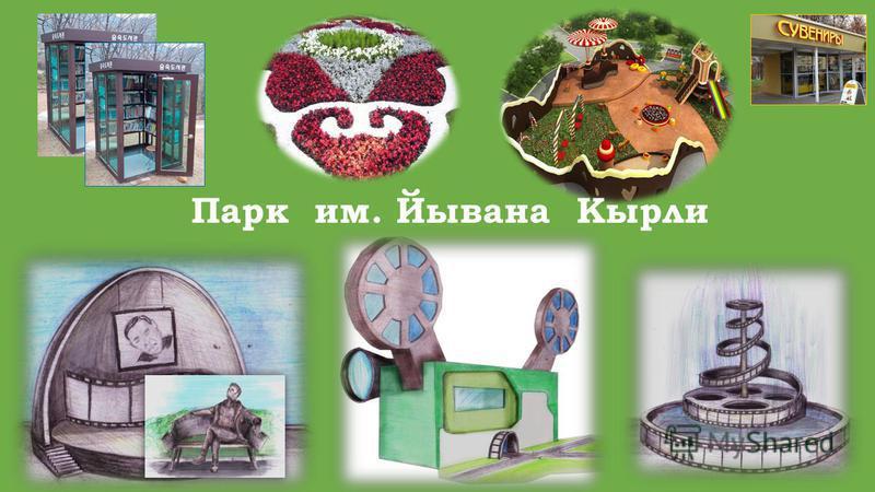 Парк им. Йывана Кырли