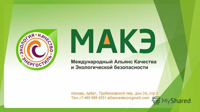 Москва, Арбат, Трубниковский пер, дом 24, стр 2 Тел.+7 495 989 4551 alliance4eco@gmail.com