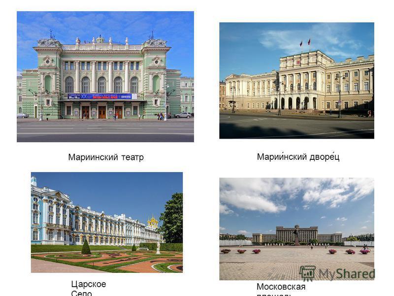 Мариинский театр Марии́нский дворе́ц Царское Село Московская площадь
