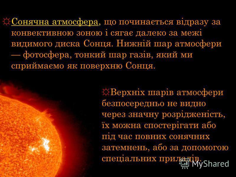 Сонячна атмосфера, що починається відразу за конвективною зоною і сягає далеко за межі видимого диска Сонця. Нижній шар атмосфери фотосфера, тонкий шар газів, який ми сприймаємо як поверхню Сонця. Верхніх шарів атмосфери безпосередньо не видно через