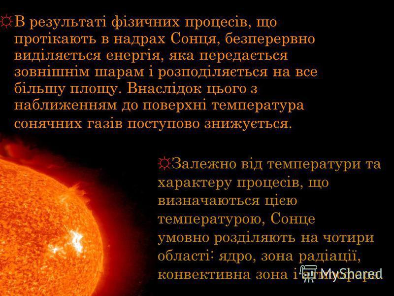 В результаті фізичних процесів, що протікають в надрах Сонця, безперервно виділяється енергія, яка передається зовнішнім шарам і розподіляється на все більшу площу. Внаслідок цього з наближенням до поверхні температура сонячних газів поступово знижує