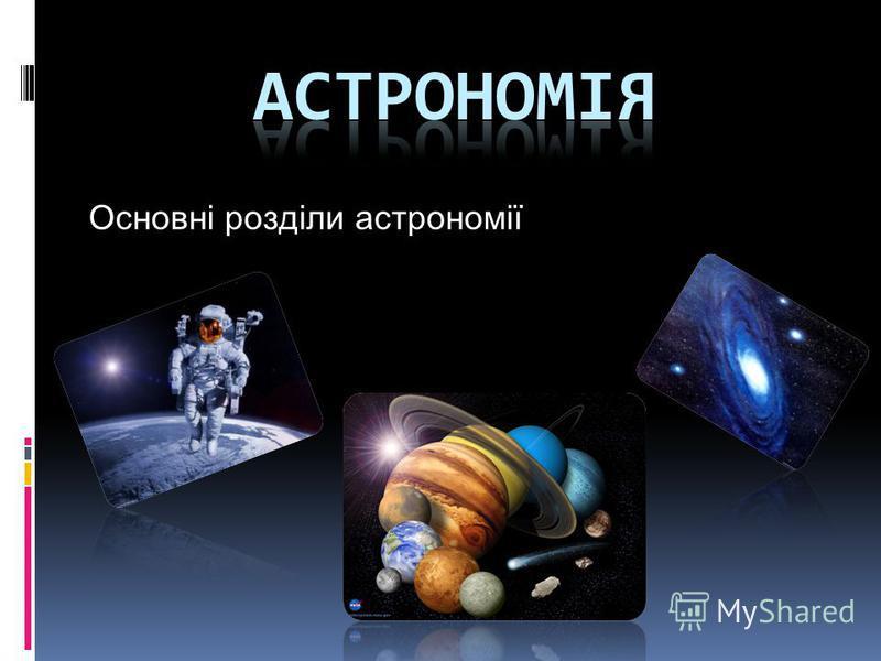 Основні розділи астрономії