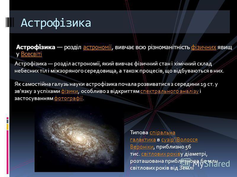 Астрофізика Астрофі́зика розділ астрономії, вивчає всю різноманітність фізичних явищ у ВсесвітіастрономіїфізичнихВсесвіті Астрофізика розділ астрономії, який вивчає фізичний стан і хімічний склад небесних тіл і міжзоряного середовища, а також процесі