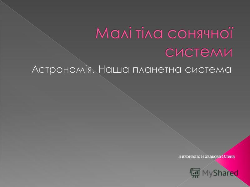 Виконала: Новакова Олена