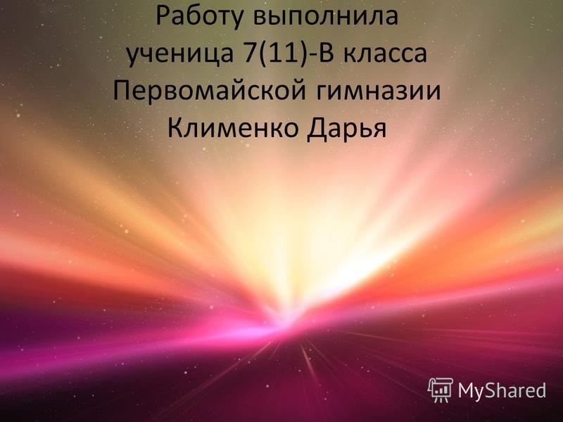 Работу выполнила ученица 7(11)-В класса Первомайской гимназии Клименко Дарья