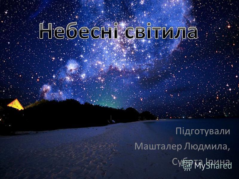 Підготували Машталер Людмила, Субота Ірина