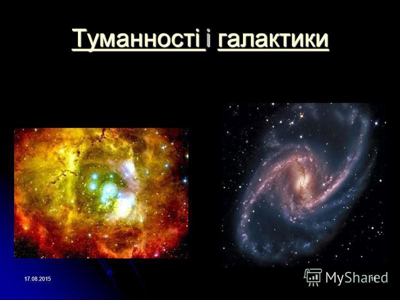 17.08.201511 Туманності Туманності і галактики галактики Туманності галактики