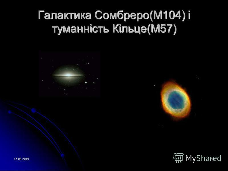 17.08.201514 Галактика Сомбреро(М104) і туманність Кільце(М57)