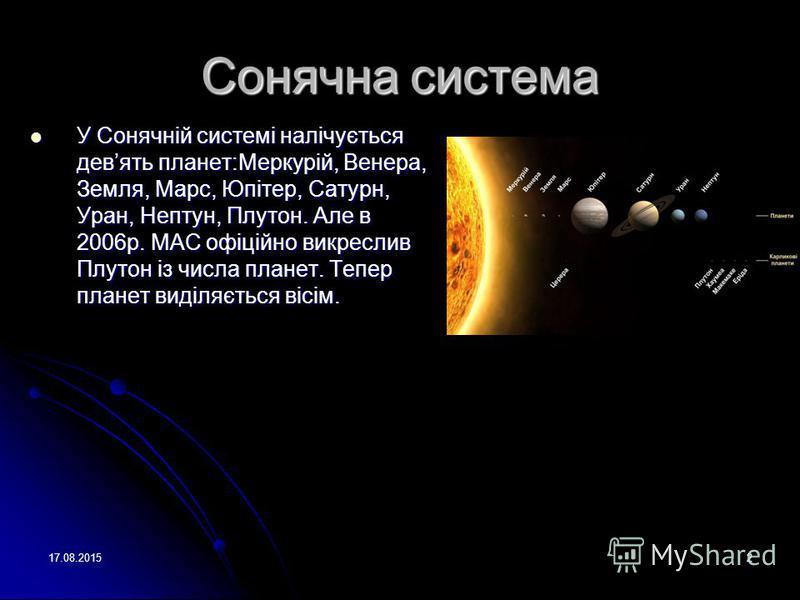 2 Сонячна система У Сонячній системі налічується девять планет:Меркурій, Венера, Земля, Марс, Юпітер, Сатурн, Уран, Нептун, Плутон. Але в 2006р. МАС офіційно викреслив Плутон із числа планет. Тепер планет виділяється вісім. У Сонячній системі налічує