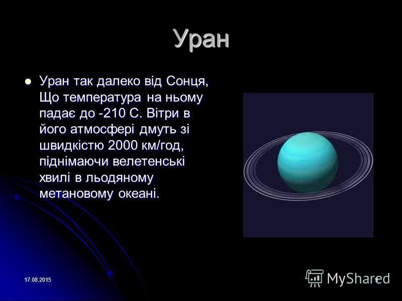 17.08.20159 Уран Уран так далеко від Сонця, Що температура на ньому падає до -210 С. Вітри в його атмосфері дмуть зі швидкістю 2000 км/год, піднімаючи велетенські хвилі в льодяному метановому океані. Уран так далеко від Сонця, Що температура на ньому