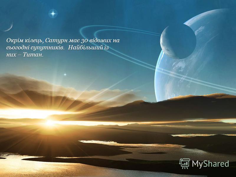 Окрім кілець, Сатурн має 30 відомих на сьогодні супутників. Найбільший із них – Титан.