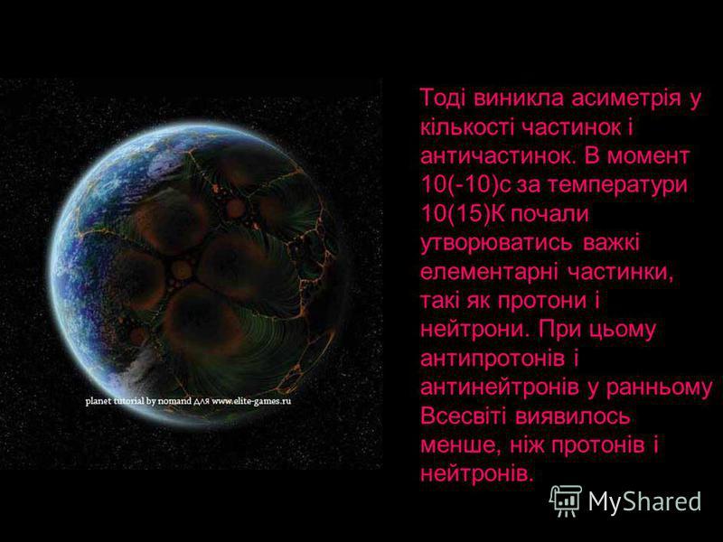 Величезний запас потенціальної енергії псевдовакууму, величина якої не зменшувалася при роздуванні, під час фазового переходу Всесвіту із переохолодженого стану виділився у вигляді випромінювання. Температура миттєво зросла до значення 10(27)К і силь