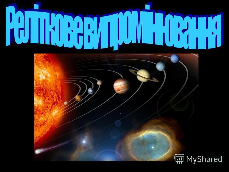 Через 1 млн. років, при подальшому розширенні та охолодженні речовини до температури 3 000 К, в результаті обєднання електронів і протонів утворились атоми водню- найпростішого і найпоширенішого хімічного елемента у Всесвіті. Випромінювання виділилос
