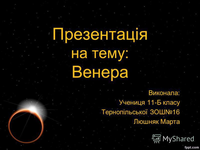 Презентація на тему: Венера Виконала: Учениця 11-Б класу Тернопільської ЗОШ16 Люшняк Марта