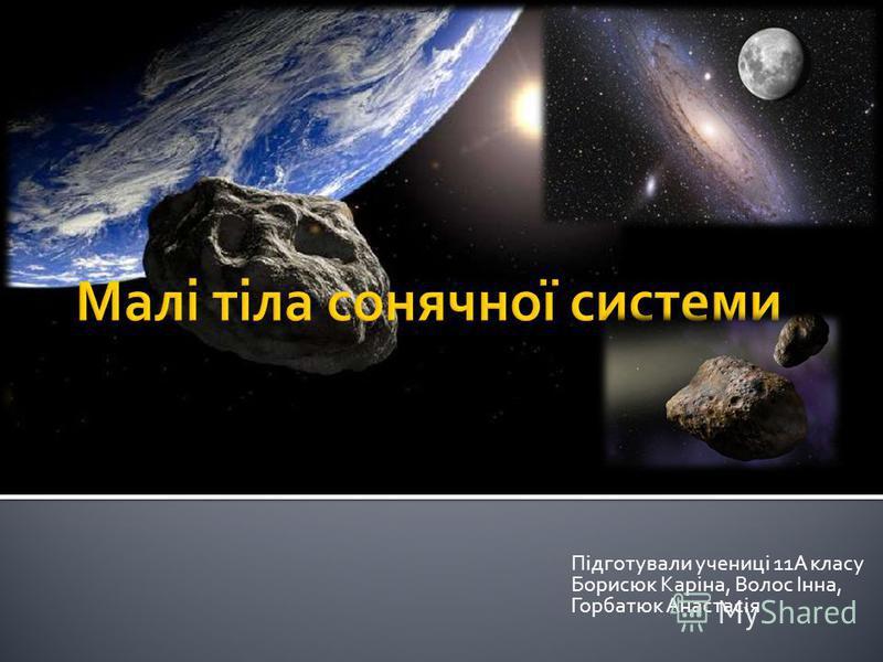 Підготували учениці 11А класу Борисюк Каріна, Волос Інна, Горбатюк Анастасія