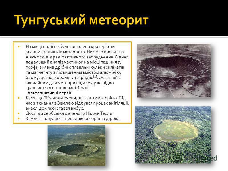 На місці події не було виявлено кратерів чи значних залишків метеорита. Не було виявлено ніяких слідів радіоактивного забруднення. Однак подальший аналіз частинок на місці падіння (у торфі) виявив дрібні оплавлені кульки силікатів та магнетиту з підв