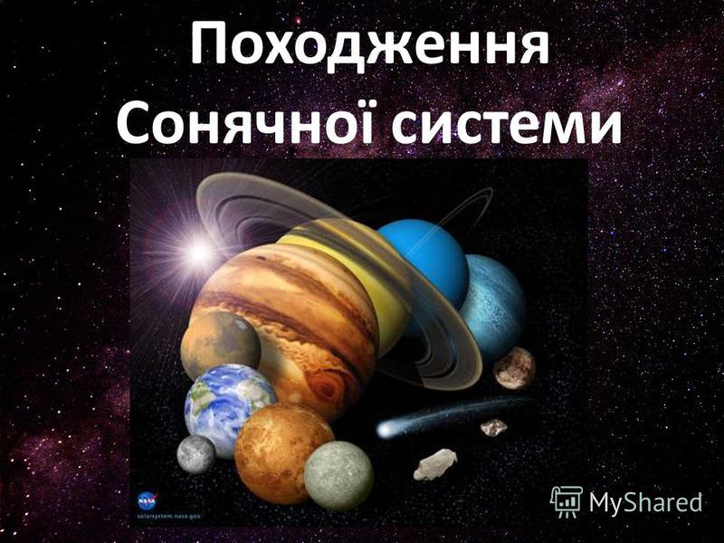 Походження Сонячної системи