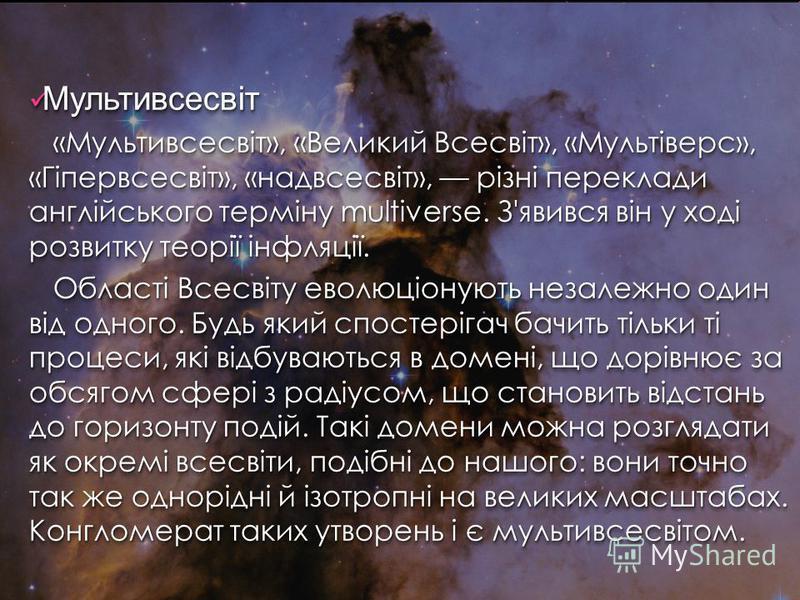 Мультивсесвіт Мультивсесвіт «Мультивсесвіт», «Великий Всесвіт», «Мультіверс», «Гіпервсесвіт», «надвсесвіт», різні переклади англійського терміну multiverse. З'явився він у ході розвитку теорії інфляції. «Мультивсесвіт», «Великий Всесвіт», «Мультіверс