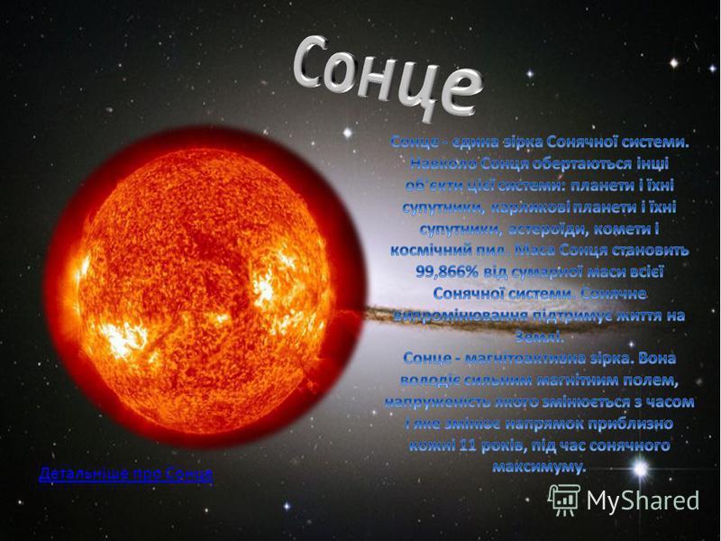 Детальніше про Сонце