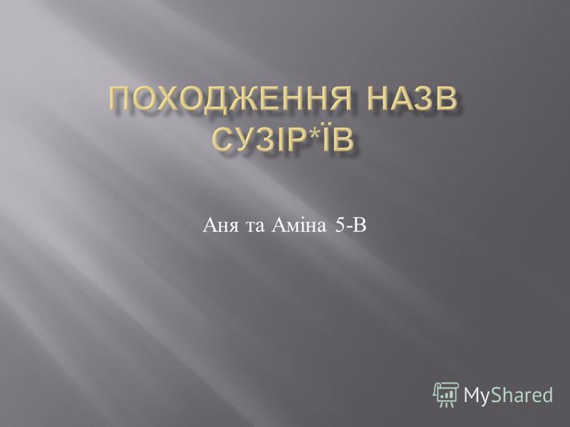 Аня та Аміна 5- В