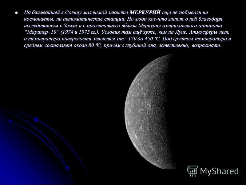ЛУНА единственное небесное тело, где смогли побывать земляне, грунт которого подробно исследован в лаборатории. Никаких следов органической жизни на Луне не найдено. ЛУНА единственное небесное тело, где смогли побывать земляне, грунт которого подробн