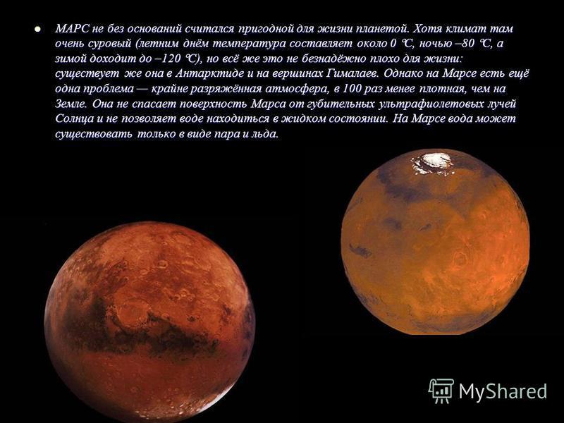 ВЕНЕРУ в недавнем прошлом астрономы считали почти точной копией молодой Земли. Увы, из-за близости к Солнцу Венера совсем не похожа на Землю. Словом, тоже не лучшее место для жизни. ВЕНЕРУ в недавнем прошлом астрономы считали почти точной копией моло