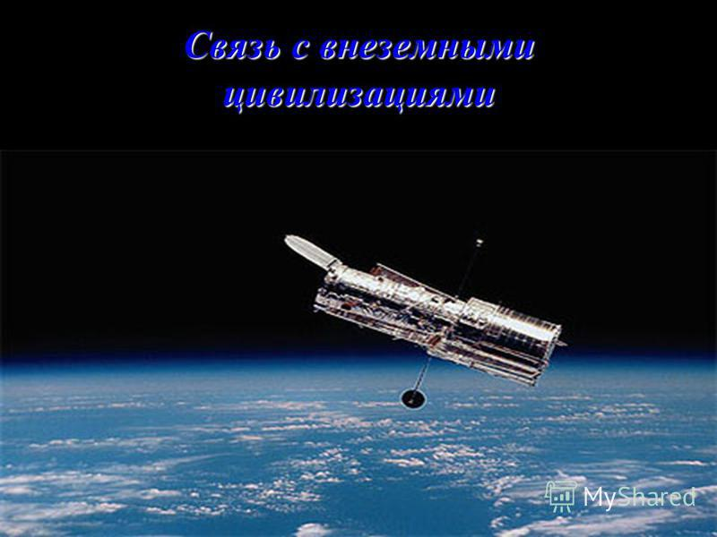 В космосе мы встречаем широкий спектр физических условий: температура вещества меняется от 35 К до 107108 К, а плотность от 10-22 до 1018 кг/см 3. Среди столь большого разнообразия нередко удаётся обнаружить места (например, межзвёздные облака), где