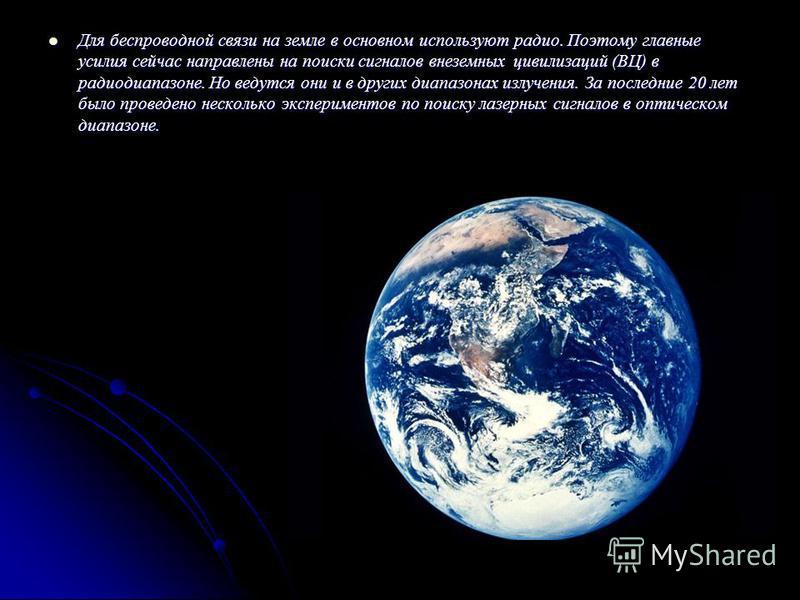 Связь с внеземными цивилизациями
