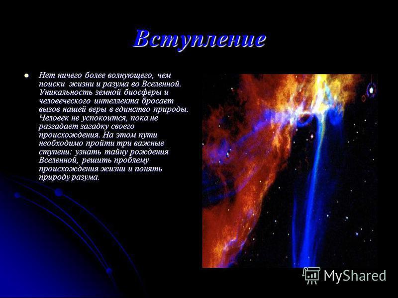 Жизнь и разум во Вселенной Скорохватова Елизавета 11-А 900igr.net